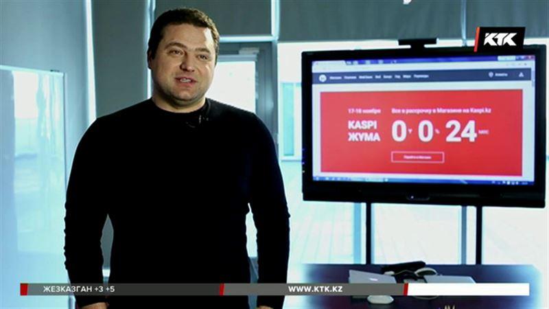 Kaspi.kz  готовит сюрприз каждому казахстанцу