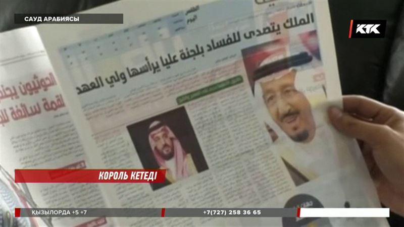 Сауд Арабиясының королі тақтан кетеді