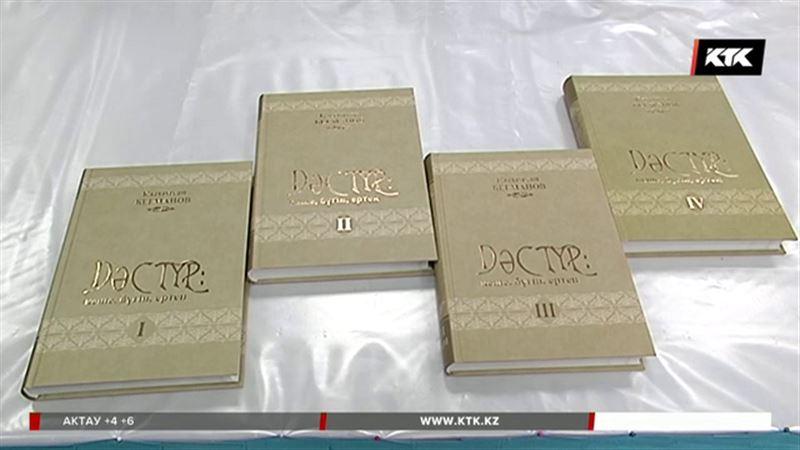 Энциклопедия казахской жизни вышла в свет