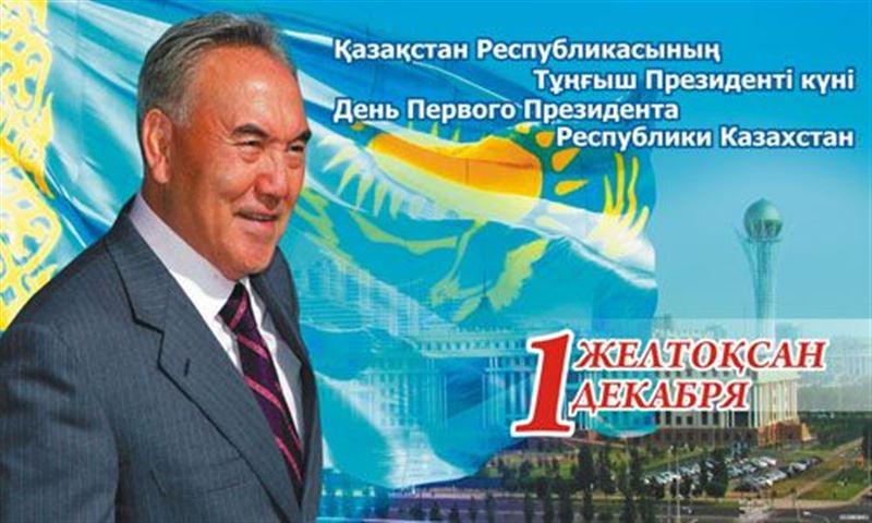 В Казахстане празднуют День Первого Президента