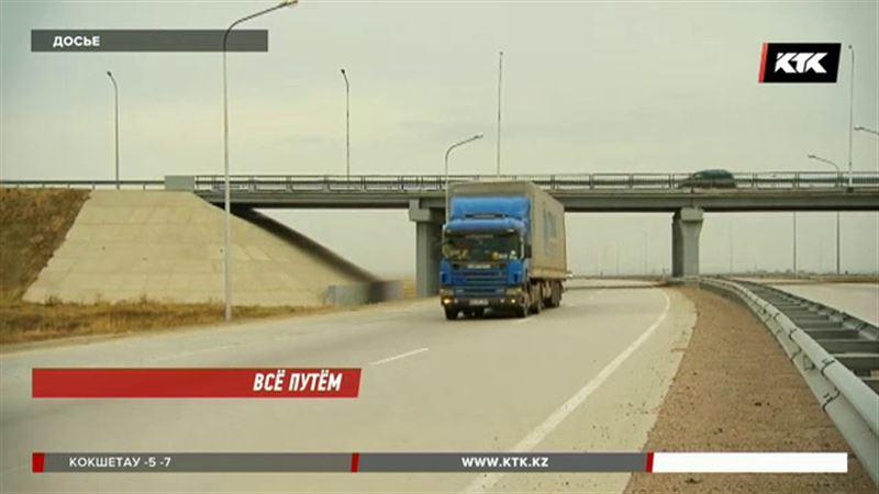 Не без скандалов, но казахстанский участок международной трассы построен