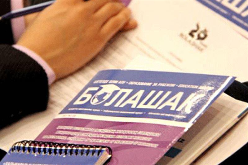 2018 жылға қанша  «Болашақ» стипендиясы көзделді