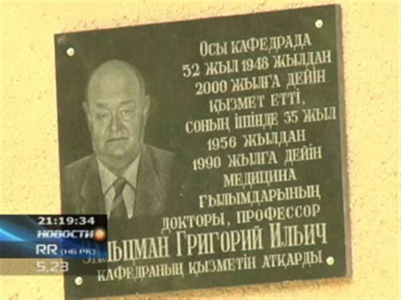 В Алматы отметили юбилей выдающегося врача-психиатра Григория Зальцмана