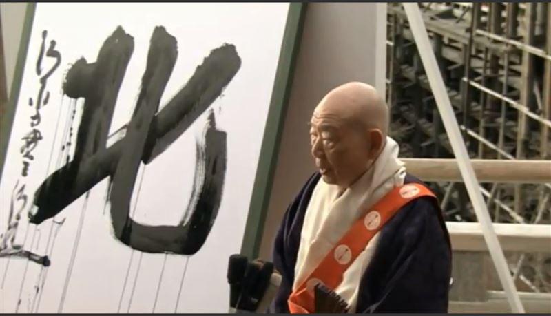 В Японии выбрали иероглиф года