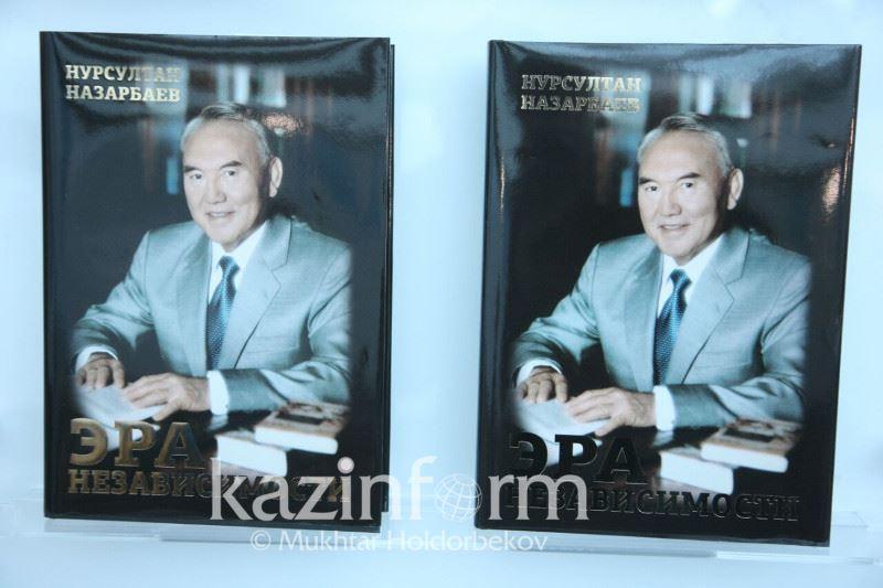 Н.Назарбаевтың «Тәуелсіздік дәуірі» атты кітабы жарыққа шықты
