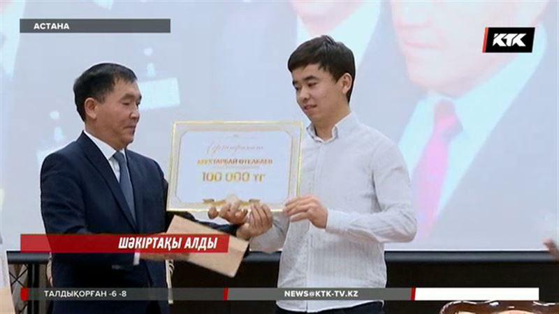 Астанада үздік студенттердің еңбегі еленді