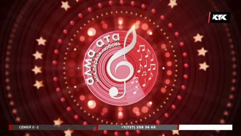 Мерекеге орай «Алматы  іңкәрім менің» ретрофестивалінің телевизиялық нұсқасы көрсетіледі