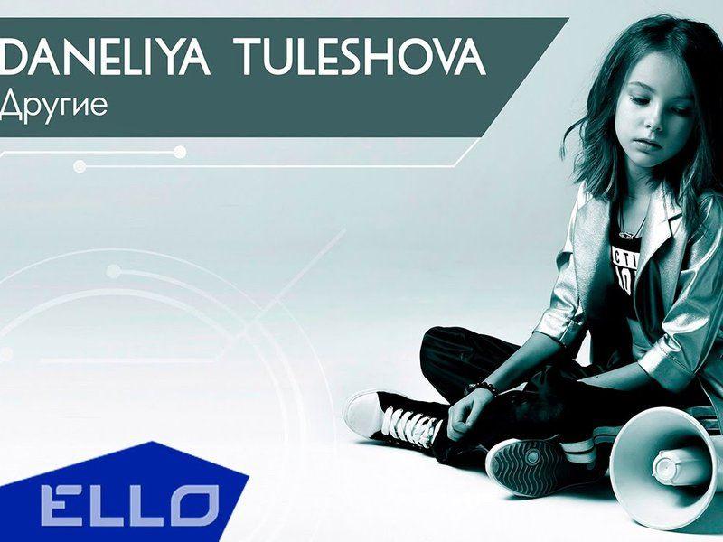 Данэлия Тулешова опубликовала свой клип