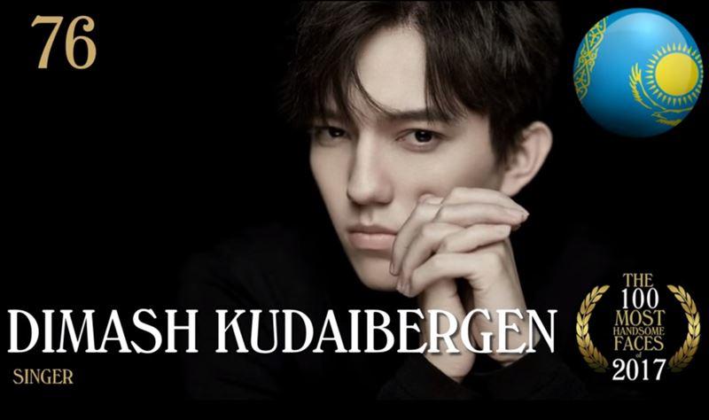 Димаш Кудайберген вошел в топ-100 самых красивых лиц 2017-го года