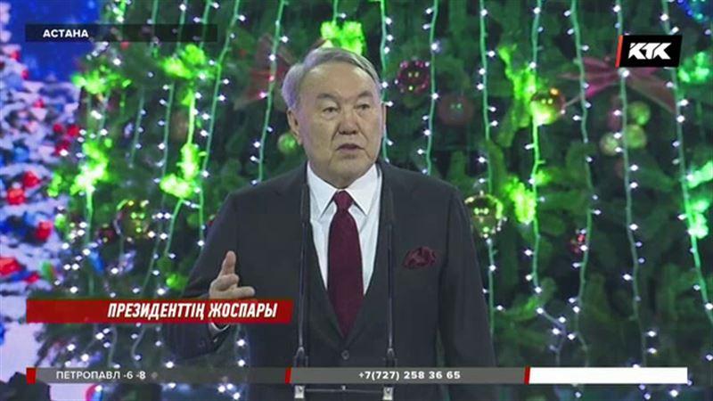 Назарбаев өмірлік жолы қиын азаматтарға әкелік кеңесін берді