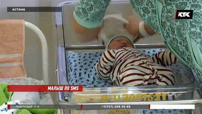 Регистрировать новорожденных можно через sms