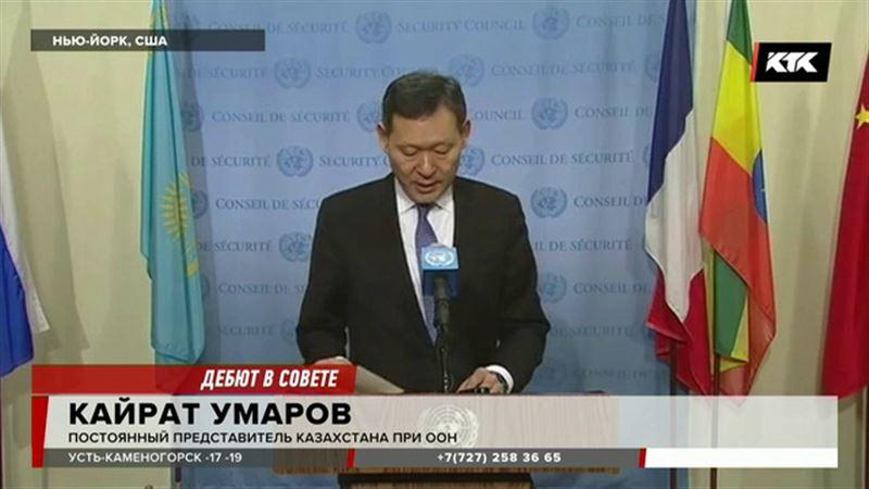 Казахстан начал свою работу в Совете Безопасности ООН
