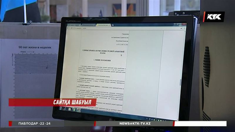 Қазақстанның үш бірдей сайтына киберқастандық жасалды