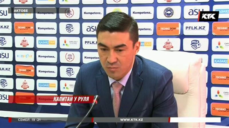 Самат Смаков: «Засучив рукава, приступаем к тяжелейшей работе»
