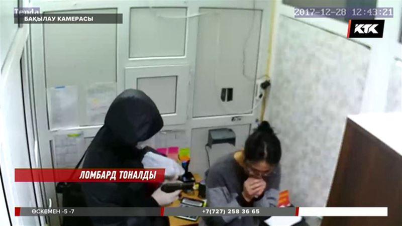 ВИДЕО: Алматыда ломбардқа қарақшылық шабуыл жасаған күдікті ұсталды