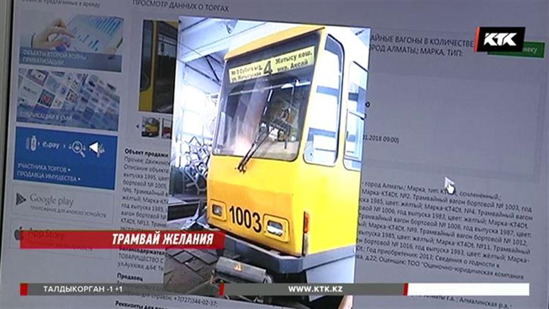 Алматинские трамваи продают