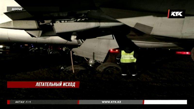 ЧП в аэропорту Алматы произошло по вине экипажа