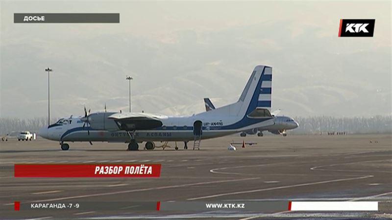 «Эйр Астана» оспорит заключение экспертов по инциденту в аэропорту Алматы