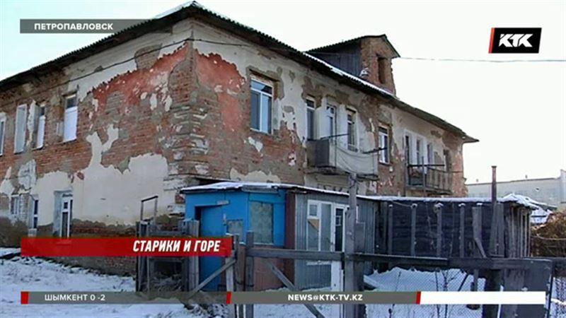 80-летние старики из Петропавловска живут в невыносимых условиях