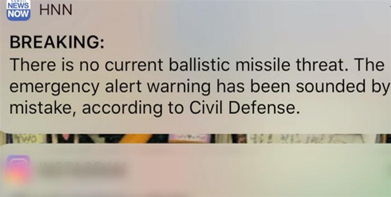 Жители Гавайев недовольны ложной рассылкой властей о ракетной атаке