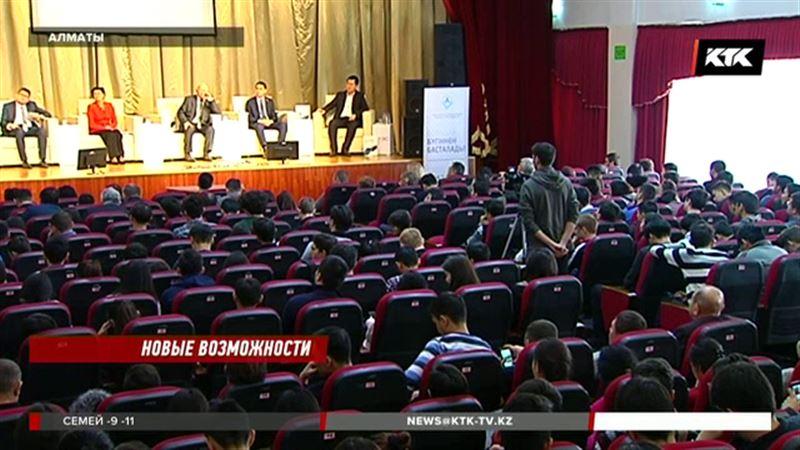 Послание президента обсудила молодежь Алматы