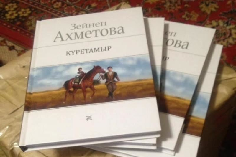 Зейнеп Ахметованың жаңа кітабы жарық көрді