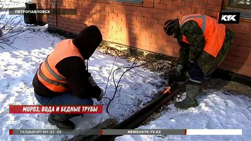 Жители Петропавловска в жуткий мороз остались без воды