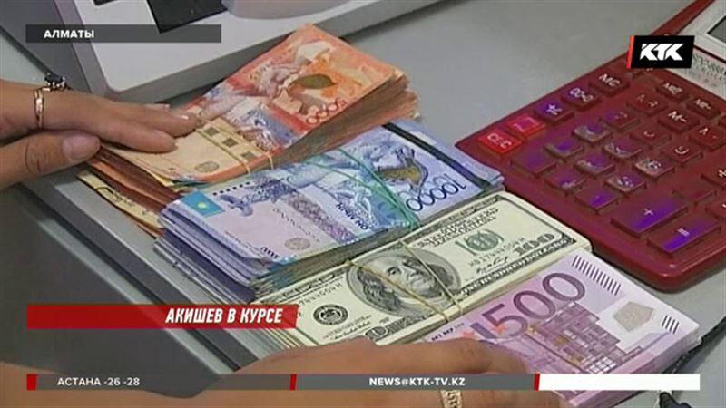 «Идеальной формулы не существует»: Акишев просит не гадать на доллар