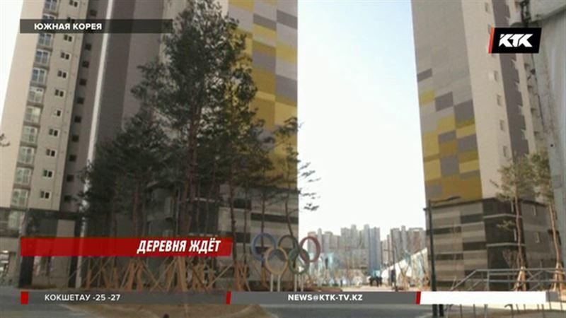 В Южной Корее открылась олимпийская деревня