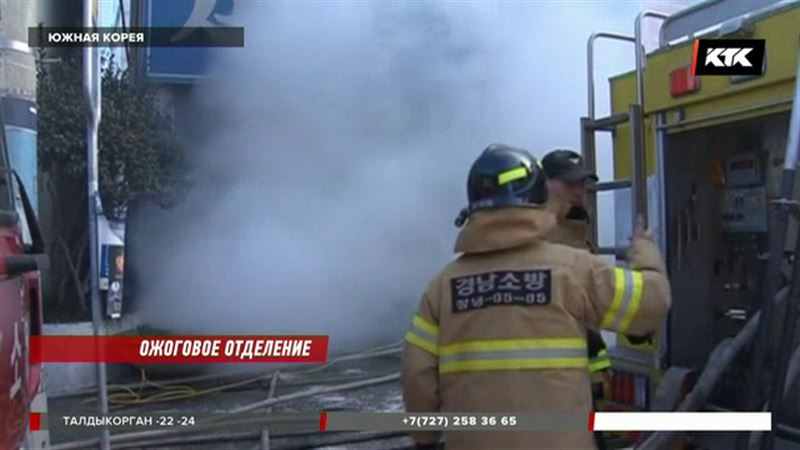В огне погиб 41 пациент южнокорейской больницы