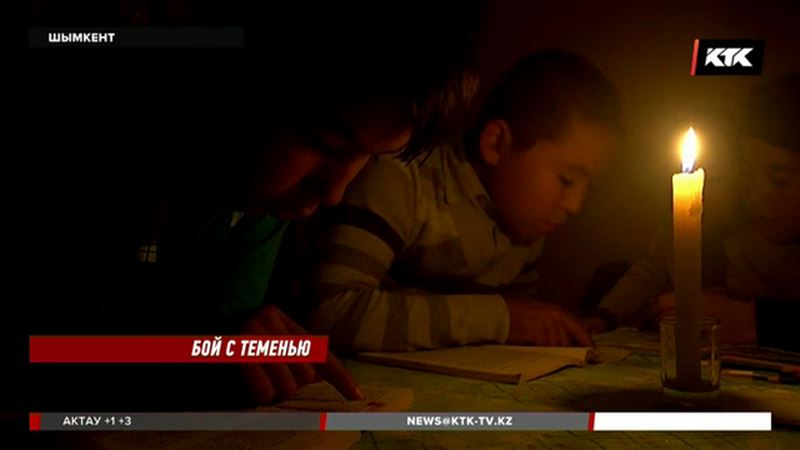 Жители Шымкента живут в потёмках