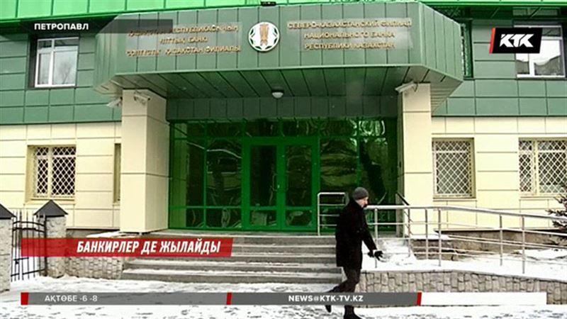 Петропавл тұрғындары коммерциялық банктерді сотқа сүйреп жүр