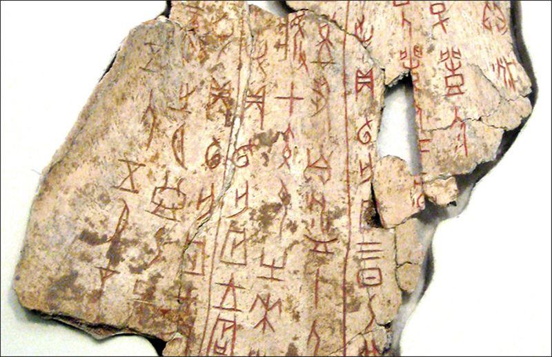 Китайские ученые нашли самые древние иероглифы