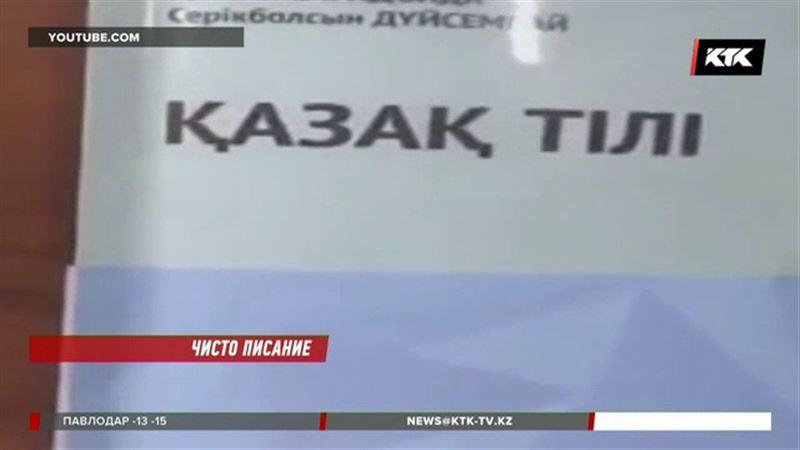 Родителей взбудоражило упражнение из пособия по казахскому языку
