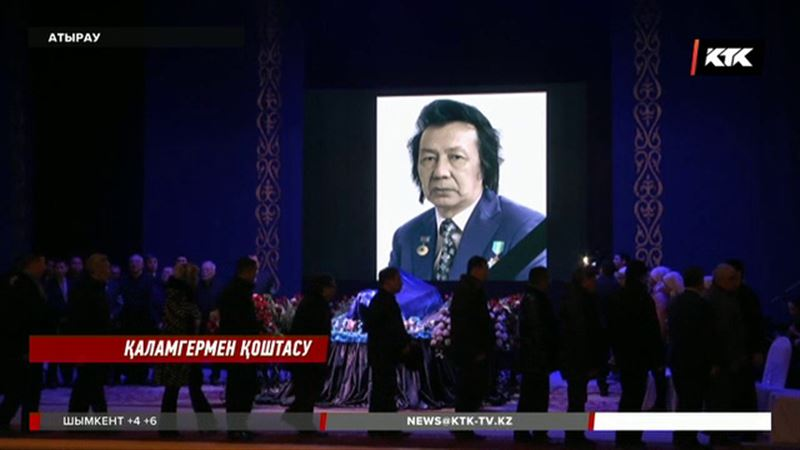 Атырау жұрты Рақымжан Отарбаевты ақтық сапарға шығарып салды