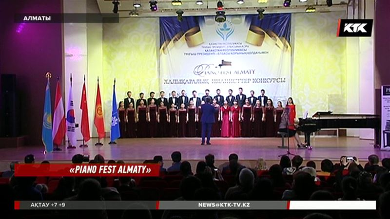Алматыда жас пианистердің халықаралық байқауы басталды