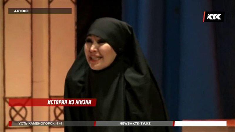 В Актобе поставили пьесу о женщине, судьба которой связана с террористами