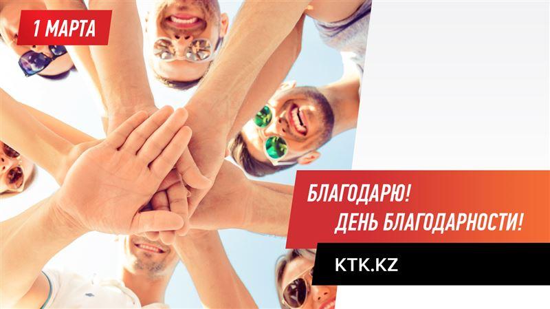 Сегодня в Казахстане отмечают День благодарности