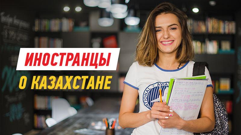 Что привлекает иностранцев в Казахстане? Соцопрос