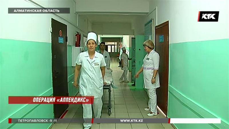 Массово вырезают аппендиксы у детей и взрослых в Алматинской области