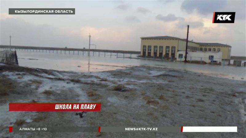 В Кызылординской области затопило школу