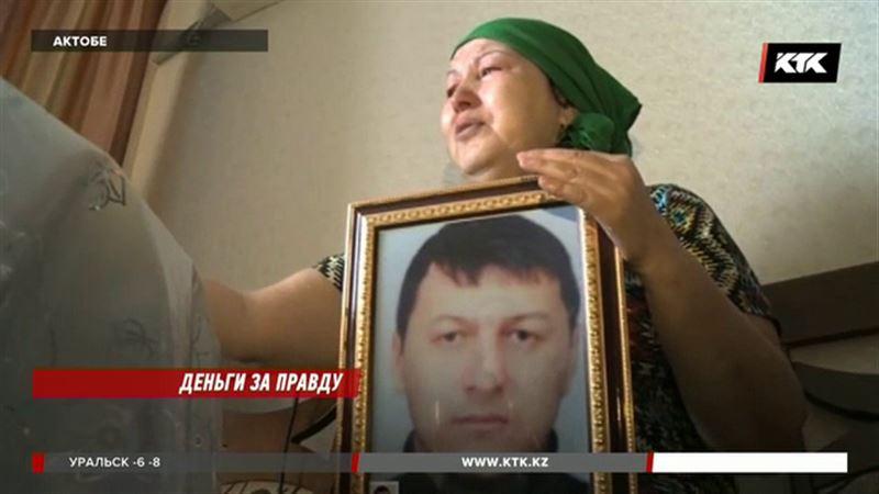Мать погибшего актюбинца объявила о вознаграждении