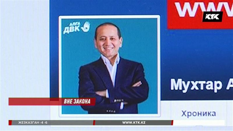 «Демократический выбор Казахстана» теперь вне закона