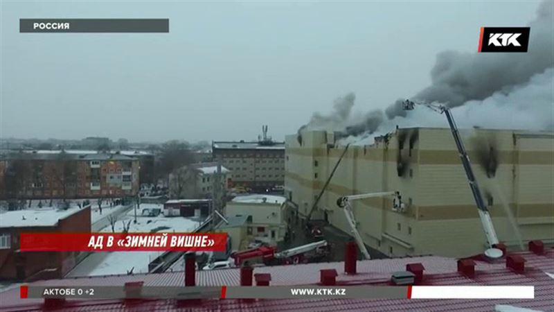 Казахстанцев в сгоревшей «Зимней вишне» не было