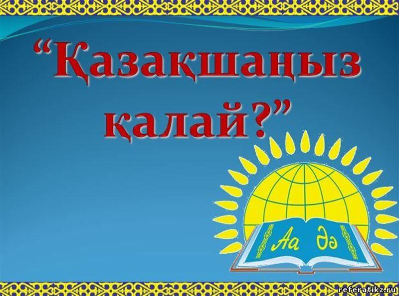 Қазақстандықтардың 83% астамы қазақ тілін меңгерген