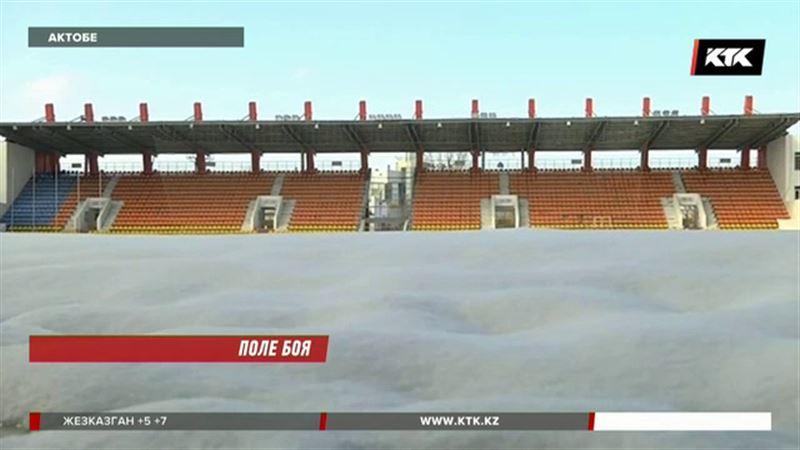 После 75-миллионного ремонта футбольного поля в Актобе нужно еще 17 миллионов