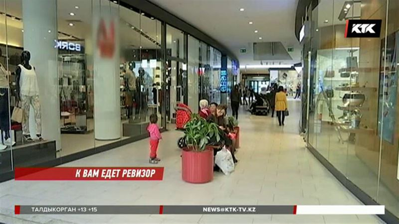 Всеобщая ревизия ждет торгово-развлекательные центры Казахстана