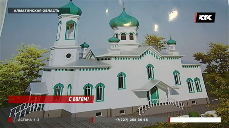 Стало известно, каким будет новый храм на месте сгоревшего в Алматинской области