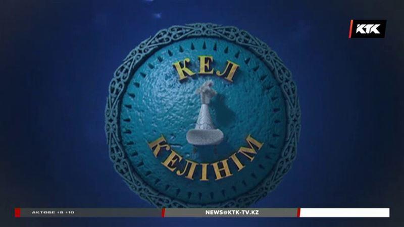 «Кел, келінім!» КТК-да 3 сағатқа созылатын  жаңа реалити шоу эфирге шығады