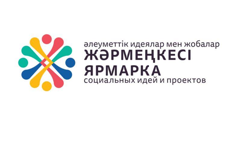 Фонд Первого Президента Республики Казахстан – Елбасы проводит традиционную ежегодную Ярмарку социальных идей и проектов